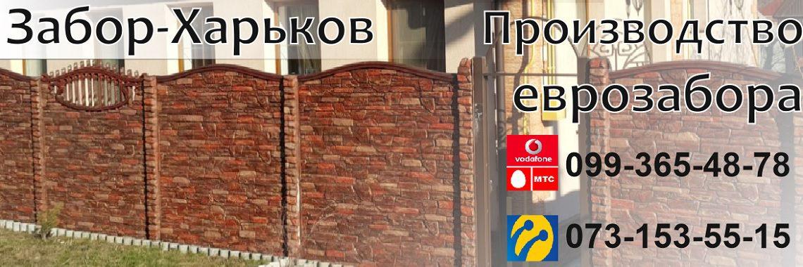 Купить еврозабор в Харькове